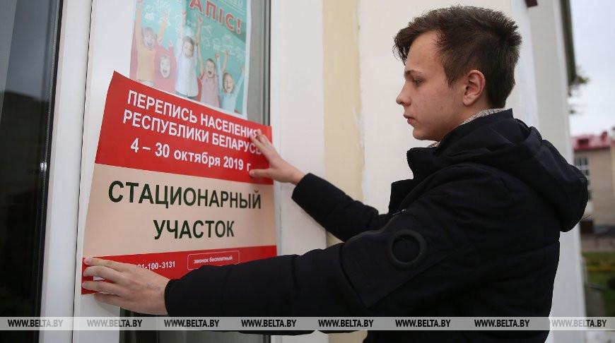 Перепись населения стартовала в Беларуси