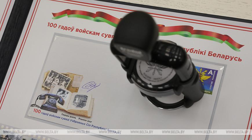 Минсвязи выпустило почтовую марку к 100-летию войск связи Вооруженных Сил