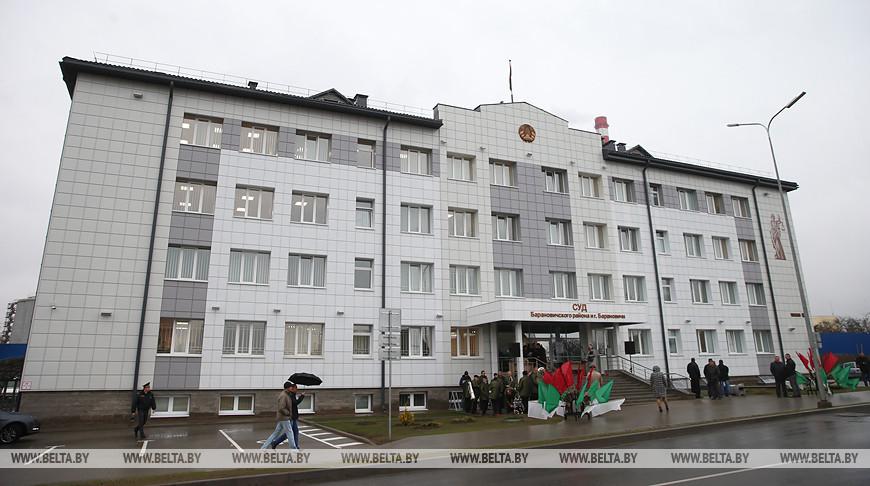 Новое здание суда открылось в Барановичах