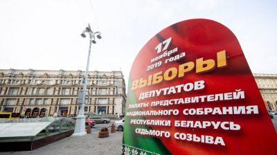 Минск украсили к парламентским выборам
