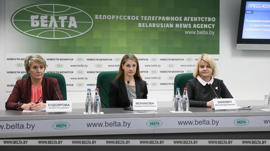 Пресс-конференция о поддержке одаренной и талантливой молодежи прошла в БЕЛТА