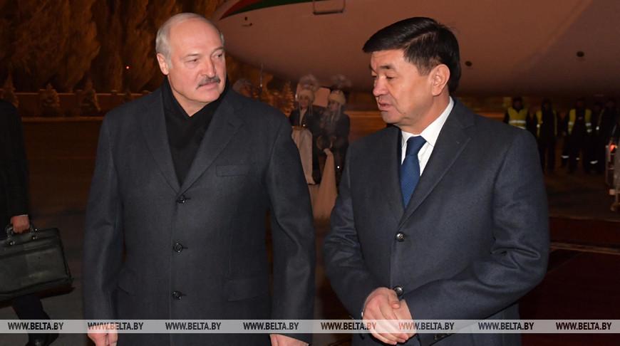 Лукашенко прибыл с рабочим визитом в Кыргызстан, где примет участие в саммите Организации Договора о коллективной безопасности
