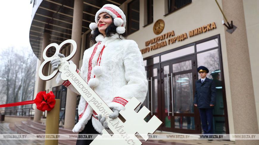В Минске открылось новое здание прокуратуры и подразделений УВД Фрунзенского района