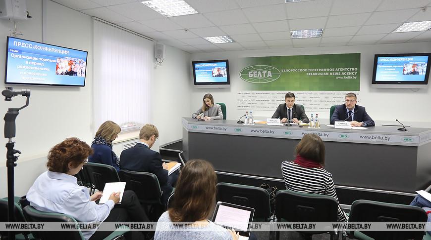 Пресс-конференция о предпраздничной торговле прошла в БЕЛТА
