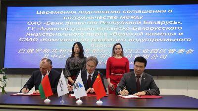 """Индустриальный парк """"Великий камень"""" подписал соглашения о сотрудничестве с Банком развития и Минсвязи"""