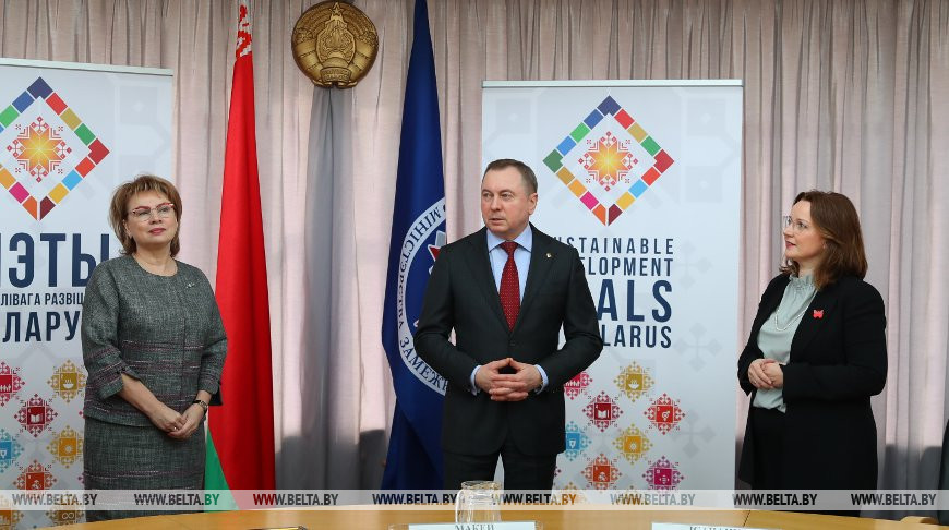 В МИД Беларуси прошел круглый стол по вопросам работы в области достижения ЦУР