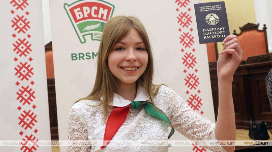 20 юных граждан Беларуси получили паспорта в Конституционном суде