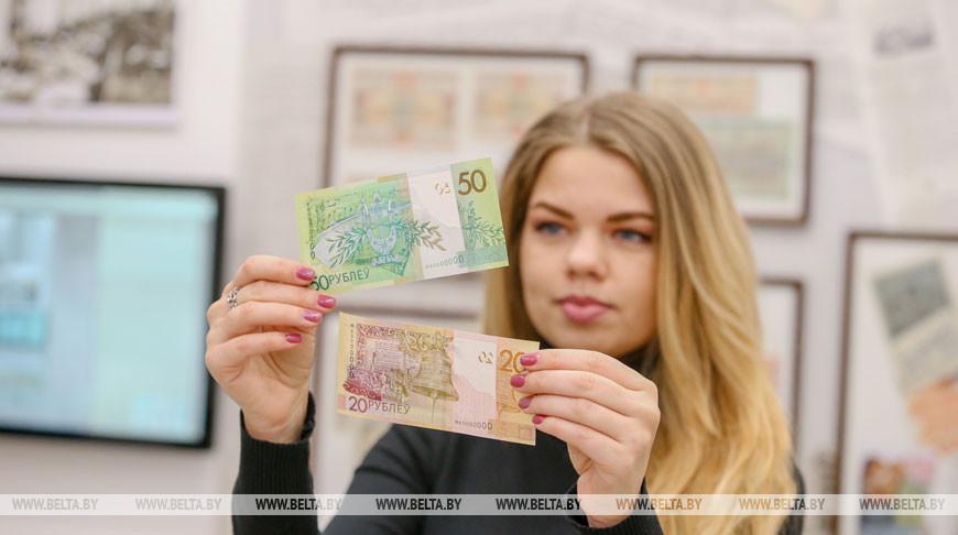 Нацбанк показал обновленные банкноты Br20 и Br50