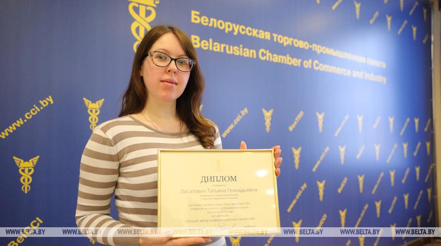 Лауреатов конкурса БелТПП среди представителей СМИ наградили в Минске