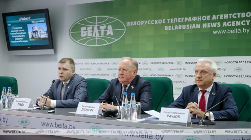 Брифинг к открытию весенней сессии Совета Республики прошел в БЕЛТА