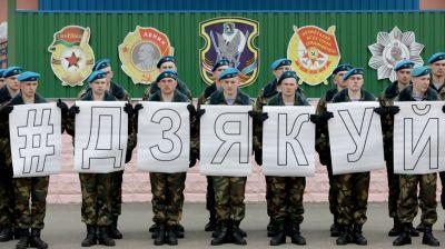 Витебские десантники поблагодарили медиков за работу