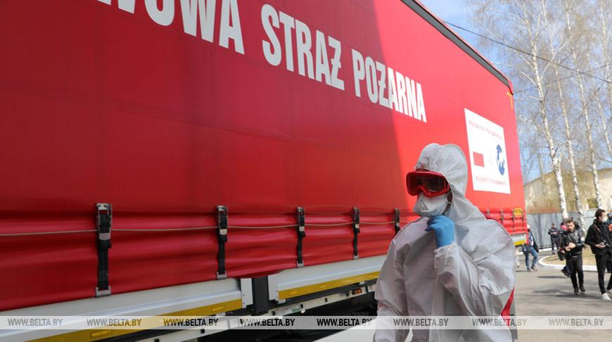 Польша передала Беларуси добрососедскую помощь для борьбы с коронавирусом