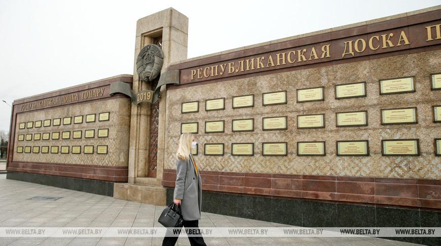 Обновленная Республиканская доска Почета открылась в Минске