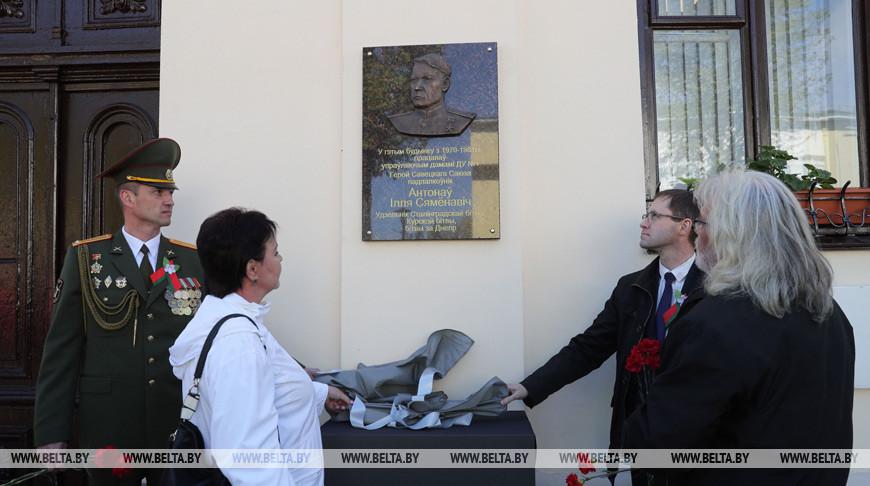 Памятную доску Герою Советского Союза Илье Антонову открыли в Гродно