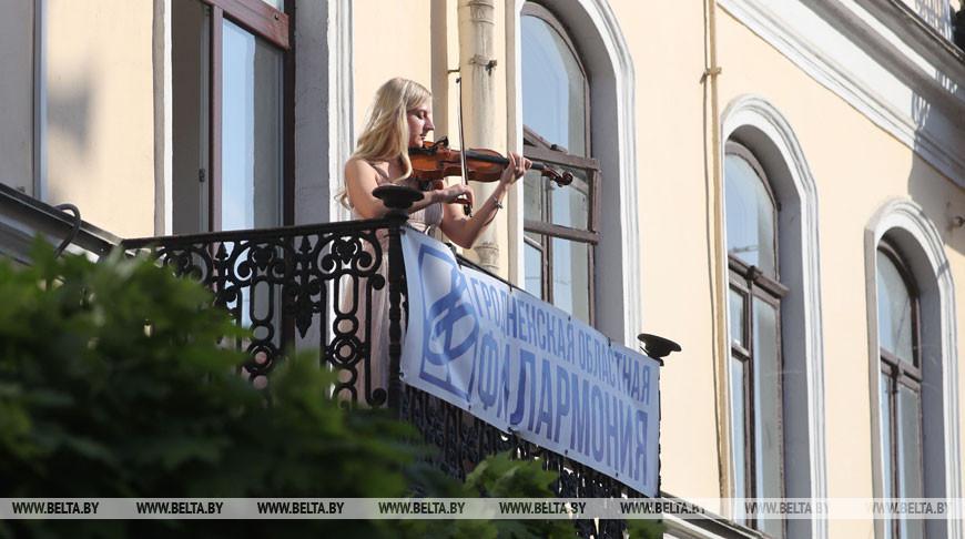 Концерты на балконе возобновили в Гродно