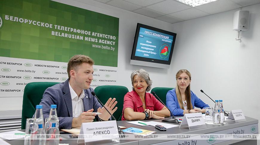 """Пресс-конференция об итогах социсследования """"Молодежный бренд - 2020"""" прошла в БЕЛТА"""