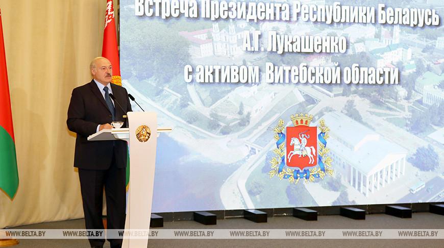 Лукашенко: ключевая задача в масштабах страны - развитие регионов