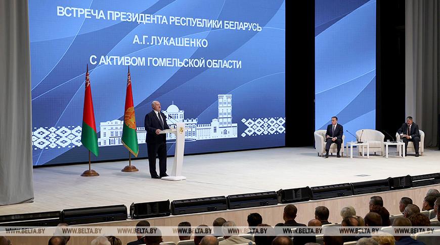 Лукашенко встретился с активом Гомельской области
