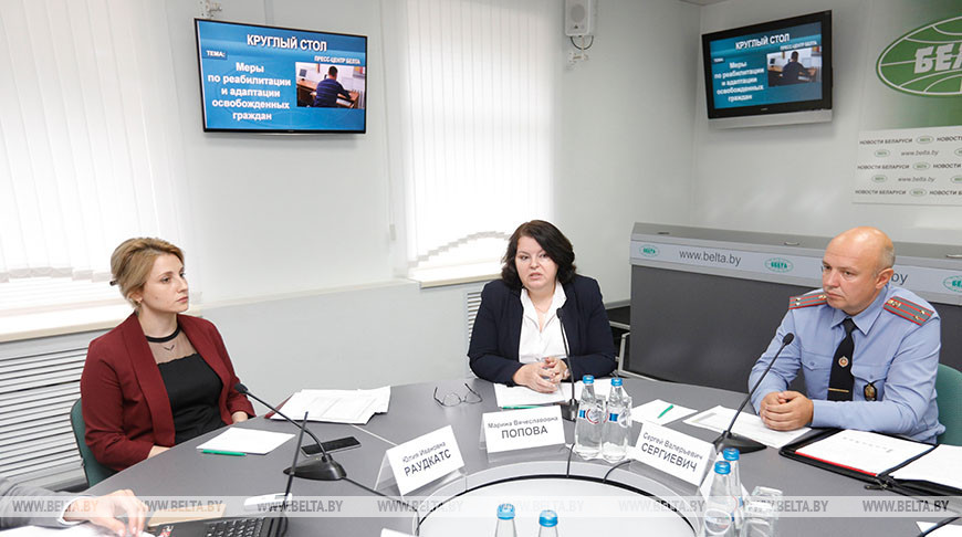 Круглый стол об адаптации освобожденных граждан прошел в БЕЛТА