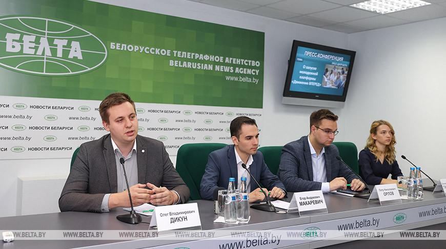 """Пресс-конференция о запуске молодежной платформы """"Движение ВПЕРЕД"""" прошла в БЕЛТА"""