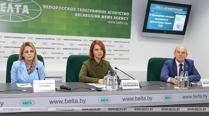 Пресс-конференция о конкурсе экостартапов Belarus Green Awards 2020 прошла в БЕЛТА