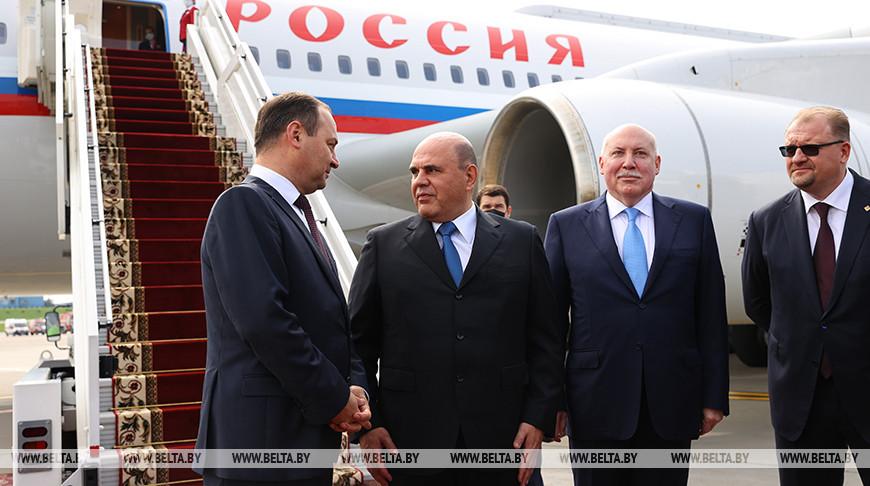 Мишустин прибыл в Минск