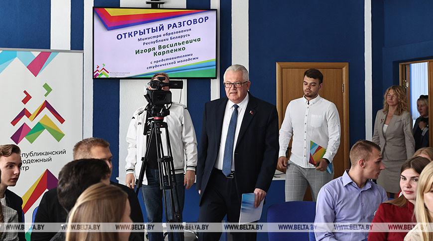 Карпенко провел встречу в формате открытого диалога со студенческим активом в Минске