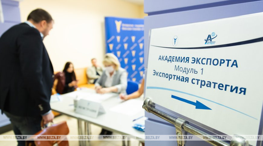 "БелТПП дала старт проекту ""Академия экспорта"""