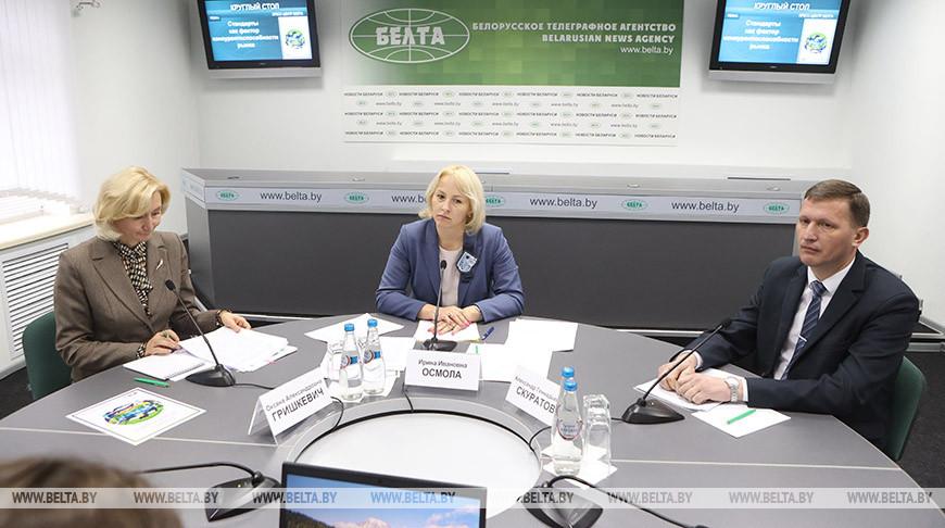 """Круглый стол """"Стандарты как фактор конкурентоспособности рынка"""" проходит в пресс-центре БЕЛТА"""
