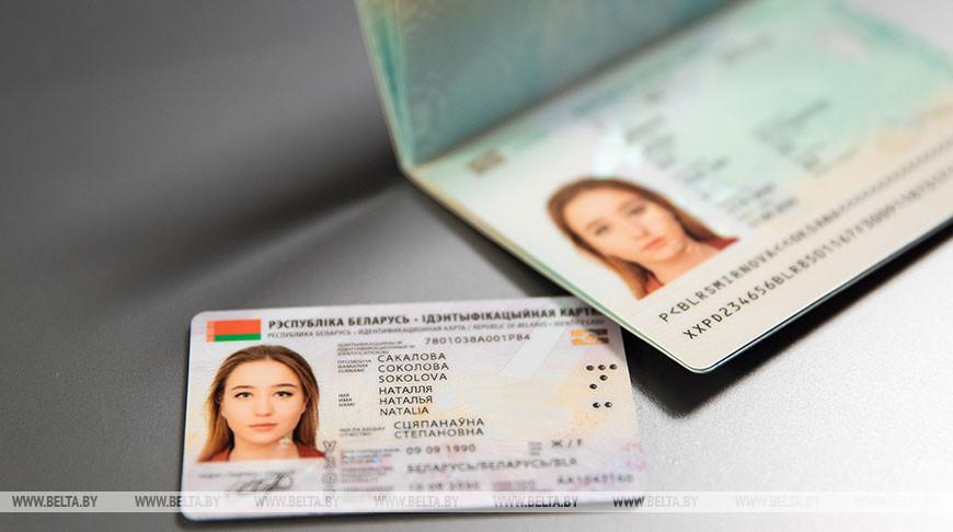 ID-карты планируется внедрить в начале 2021 года