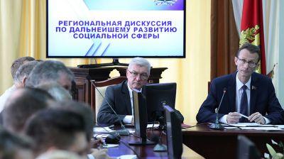 Реформы в социальной сфере обсудили в Могилеве