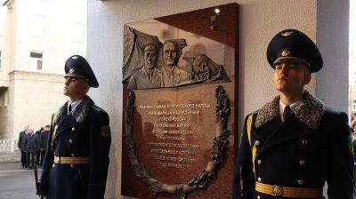 Тертель и Нарышкин открыли мемориальную доску памяти советских разведчиков