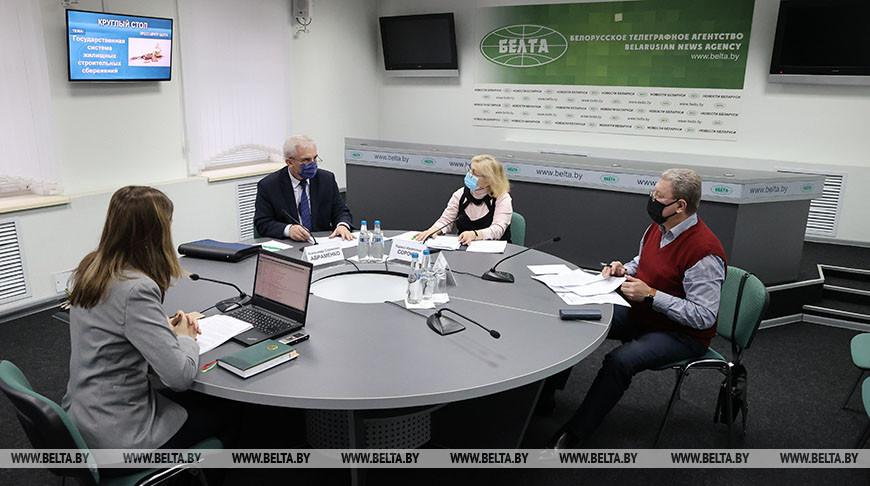 Государственную систему жилищных строительных сбережений обсудили в пресс-центре БЕЛТА