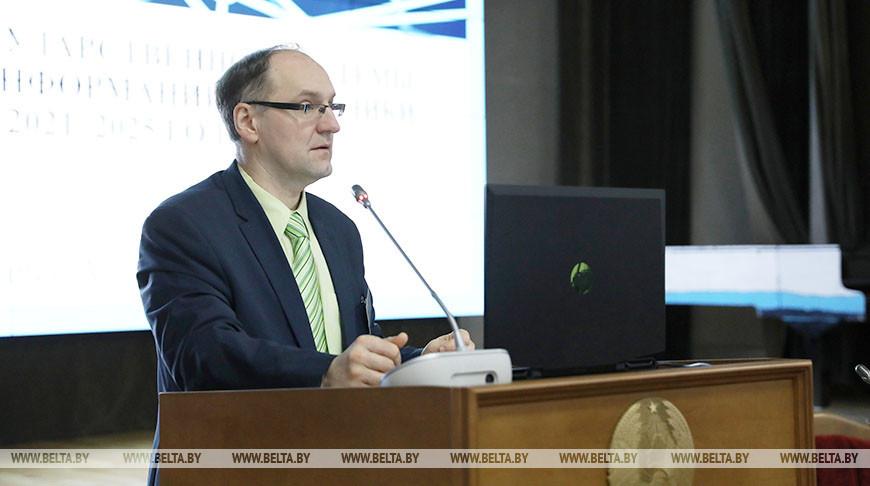 Международная конференция РИНТИ-2020 прошла в Объединенном институте проблем информатики НАН