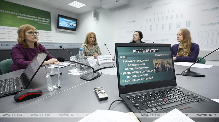 Работу учреждений образования по профилактике сложных педагогических ситуаций обсудили в пресс-центре БЕЛТА