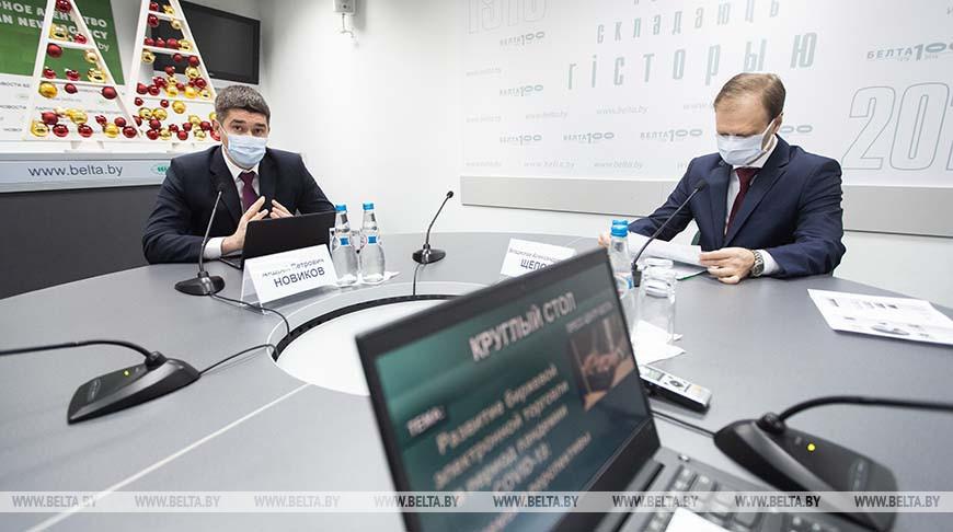 Развитие биржевой электронной торговли в период пандемии обсудили пресс-центре БЕЛТА
