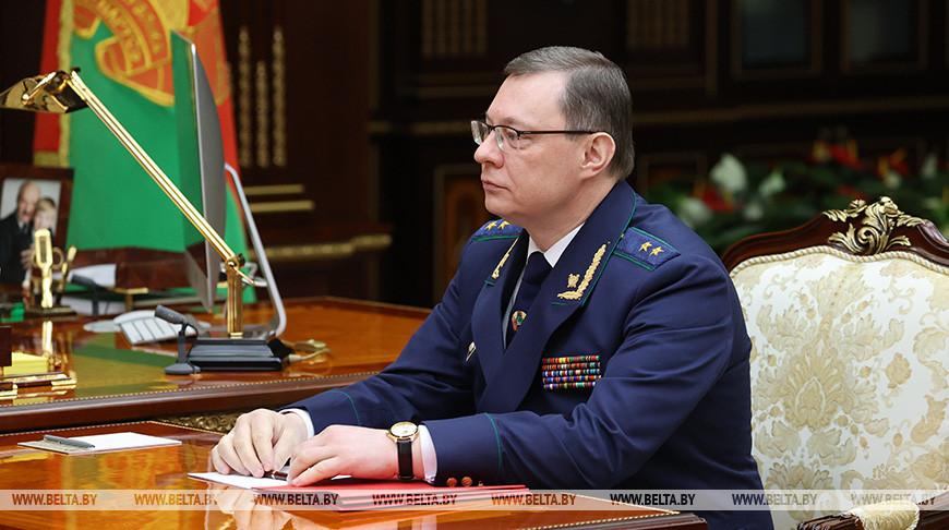 Лукашенко принял с докладом генерального прокурора