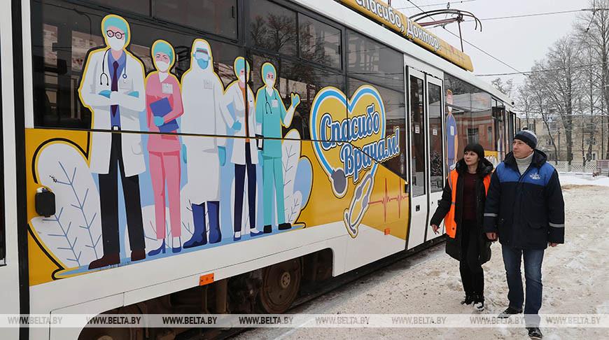 """В Витебске начал курсировать трамвай с надписью """"Спасибо врачам!"""""""