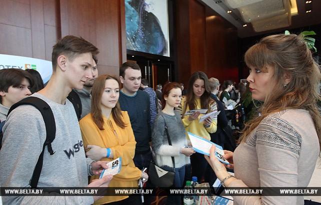 Карьерный форум проходит в Минске