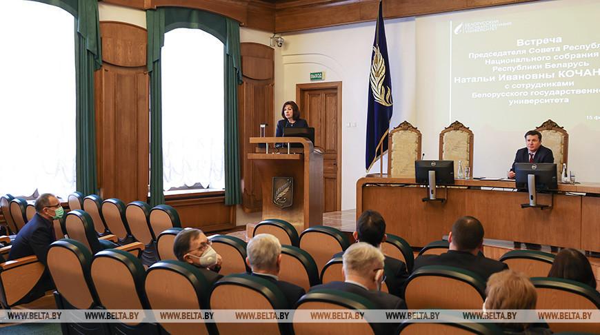 Кочанова встретилась с сотрудниками БГУ