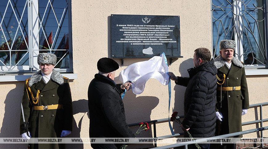 Мемориальную доску в честь уникальной операции в годы ВОВ открыли на станции Красный Берег