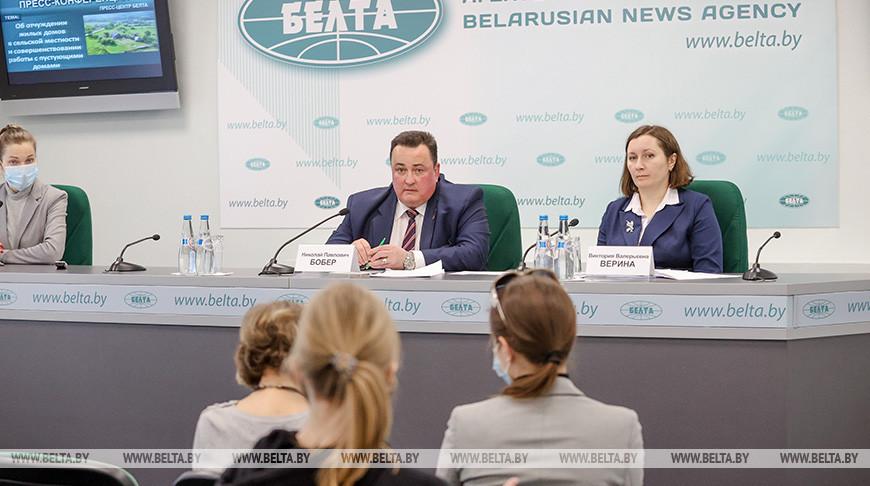 Пресс-конференция об отчуждении жилых и работе с пустующими домами прошла в пресс-центре БЕЛТА