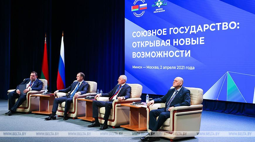 Торжественное собрание в честь Дня единения народов Беларуси и России прошло в Минске