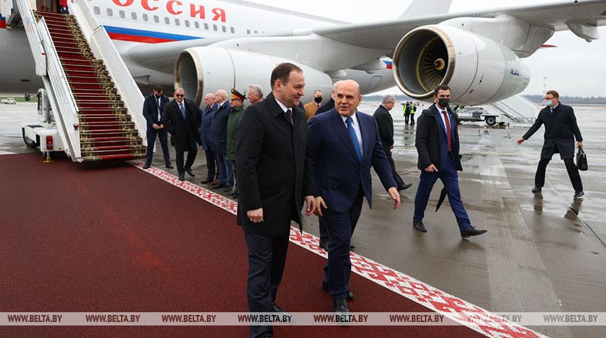 Мишустин прибыл с визитом в Минск