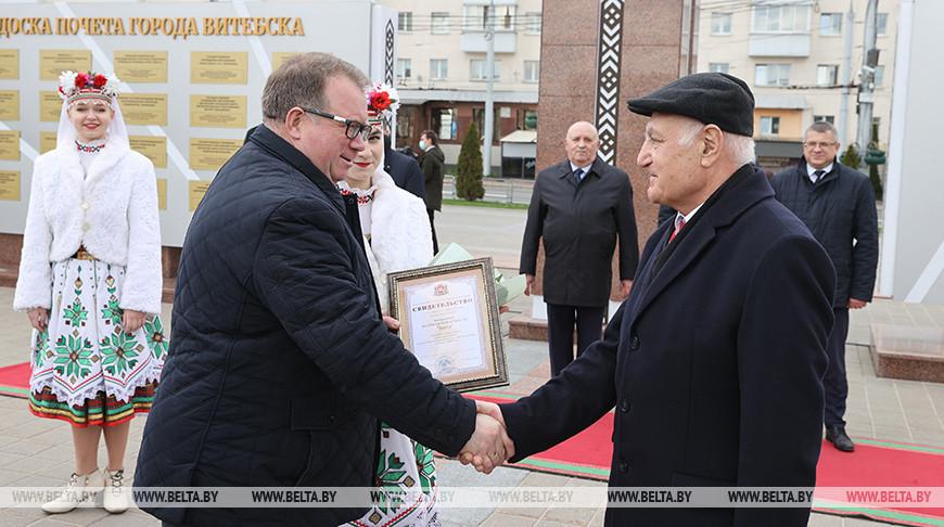 Церемония занесения на Доску почета Витебской области и города Витебска прошла в областном центре