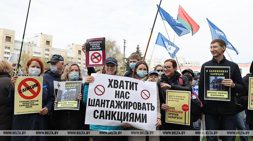 Работники всех отраслей экономики выступили с требованием отменить незаконные санкции