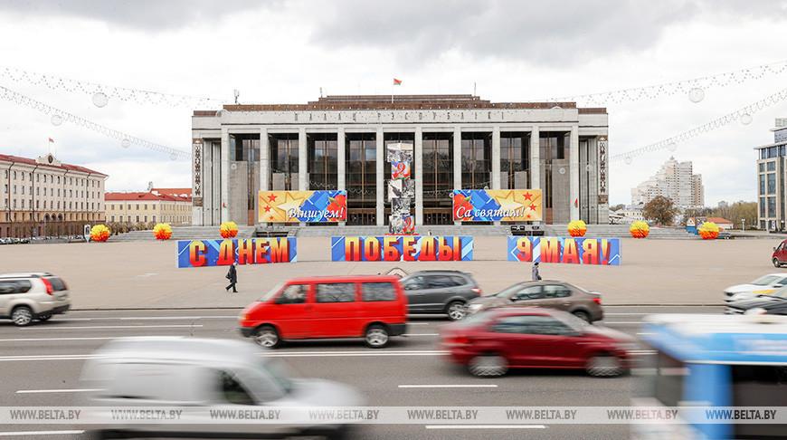 Минск украсили ко Дню Победы