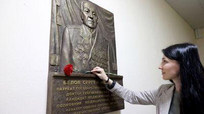 Мемориальную доску лауреату Госпремии СССР Сергею Белову открыли в Витебске