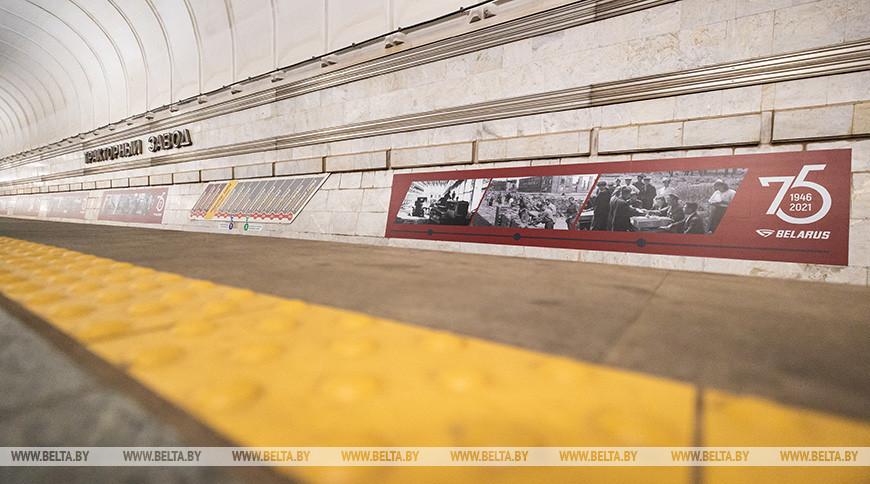 К 75-летию МТЗ в столичном метро открылась фотовыставка