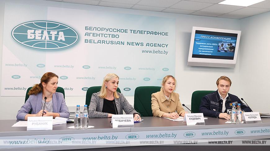 Пресс-конференция о летнем трудоустройстве и занятости молодежи прошла в БЕЛТА